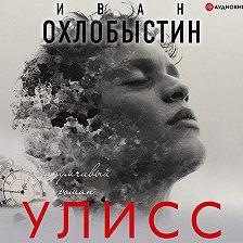 Иван Охлобыстин - Улисс