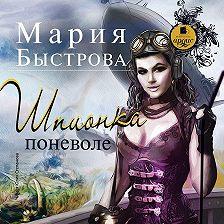 Мария Быстрова - Шпионка поневоле
