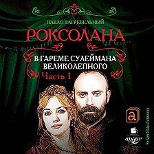 Павел Загребельный - Роксолана. В гареме Сулеймана Великолепного