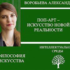 Александра Воробьева - Поп-арт – искусство новой реальности