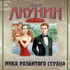 Борис Акунин - Мука разбитого сердца