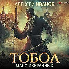 Алексей Иванов - Тобол. Мало избранных