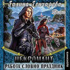 Галина Гончарова - Некромант. Работа словно праздник