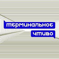 Мастридер - Терминальное чтиво. Сезон 2, выпуск 8: ЮРИЙ ВАФИН