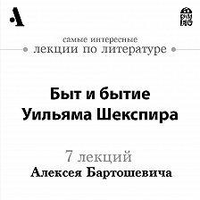 Алексей Бартошевич - Быт и бытие Уильяма Шекспира (Лекции Arzamas)
