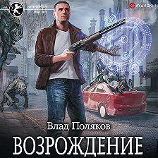 Влад Поляков - Безликий. Возрождение