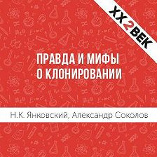 Александр Соколов - Правда и мифы о клонировании