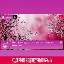 Михаил Судаков - Выпуск 4.2