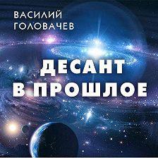 Василий Головачев - Десант в прошлое
