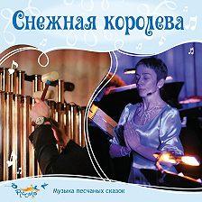 Ольга Пикколо - Снежная королева
