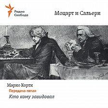 Марио Корти - Моцарт и Сальери. Передача пятая – Кто кому завидовал