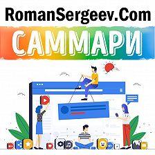 Роман Сергеев - Саммари на книгу «Как работает Google». Эрик Шмидт и Джонатан Розенберг