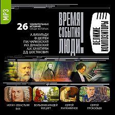 Сборник - Великие композиторы