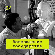 Екатерина Шульман - Приручение СМИ: от плюрализма к пропаганде