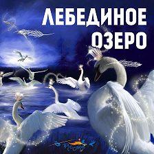 Ольга Пикколо - Лебединое озеро