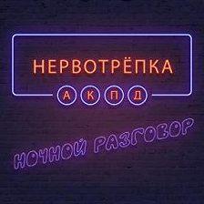 Александра Копецкая (Иванова) - Нервотрёпка. ПроститеЛи