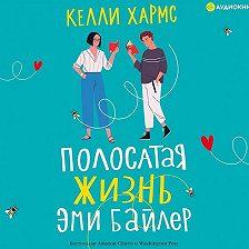 Келли Хармс - Полосатая жизнь Эми Байлер