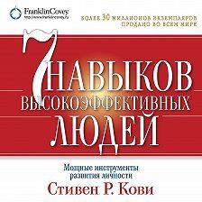 Стивен Кови - 7 навыков высокоэффективных людей. Мощные инструменты развития личности