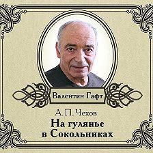 Антон Чехов - На гулянье в Сокольниках. рассказ