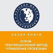 Антон Реутов - Обзор книги Дж. Сазерленда «Scrum. Революционный метод управления проектами»