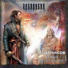Роман Злотников - Вечный. Шпаги над звездами