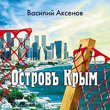 Василий Аксенов - Остров Крым