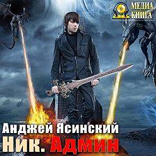 Анджей Ясинский - Ник. Админ
