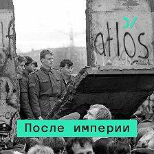 Владимир Федорин - Какая дорога ведет к рынку? Дефицит, цены и частная собственность