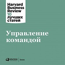 Harvard Business Review (HBR) - Управление командой