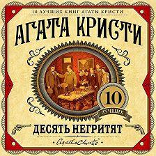 Агата Кристи - Десять негритят