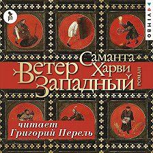 Саманта Харви - Ветер западный