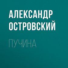 Александр Островский - Пучина