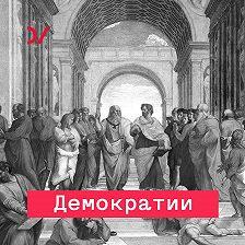 Григорий Юдин - Кто замещает нас