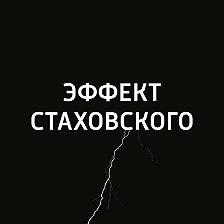 Евгений Стаховский - Дрезина