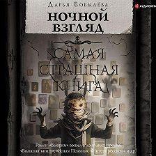Дарья Бобылёва - Ночной взгляд