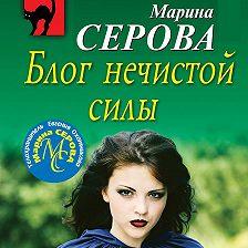 Марина Серова - Блог нечистой силы