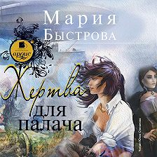 Мария Быстрова - Жертва для палача