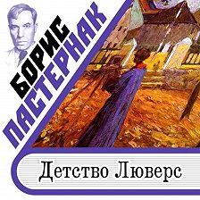 Борис Пастернак - Детство Люверс