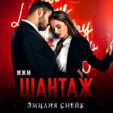 Эмилия Снейк - Шантаж