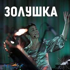 Ольга Пикколо - Золушка