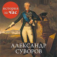 Сергей Иванов - Александр Суворов