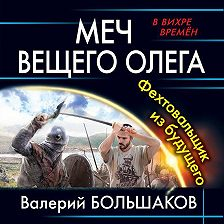 Валерий Большаков - Меч Вещего Олега. Фехтовальщик из будущего