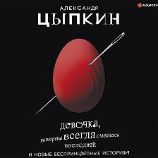Александр Цыпкин - Девочка, которая всегда смеялась последней
