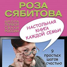 Роза Сябитова - Настольная книга каждой семьи