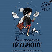 Екатерина Вильмонт - Секрет пропавшего клада