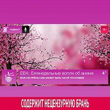 Михаил Судаков - Выпуск 4.1