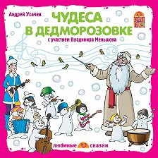 Андрей Усачев - Чудеса в Дедморозовке (спектакль)