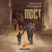 Дмитрий Глуховский - ПОСТ