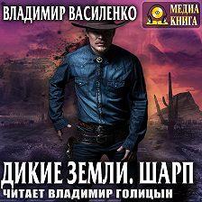 Владимир Василенко - Дикие земли. Шарп