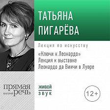 Татьяна Пигарева - Лекция «Ключи к Леонардо»